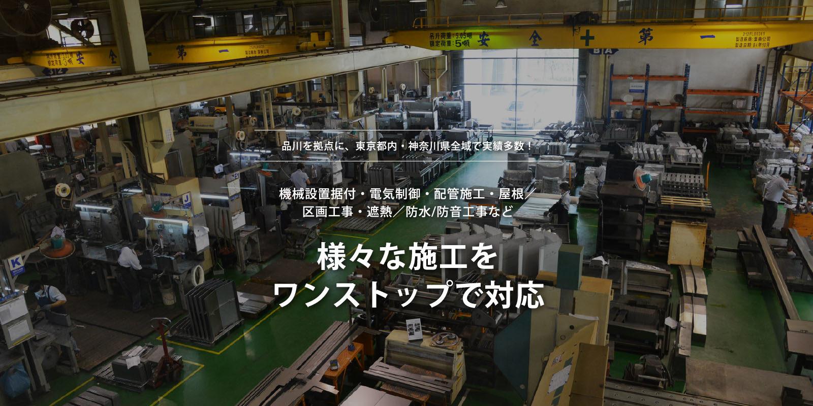 福岡市を拠点に、福岡県全域で実績多数! 機械設置据付・電気制御・配管施工・屋根/区画工事・遮熱/防水/防音工事など 工場の工事・営繕・修理・保全をワンストップで対応