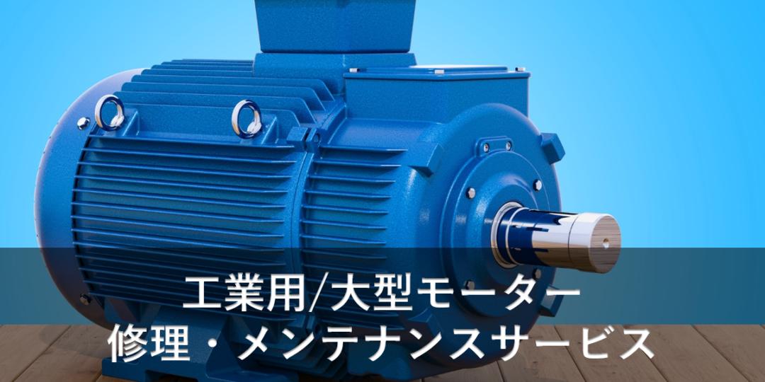 電動機・モーター修理・メンテナンスサービス