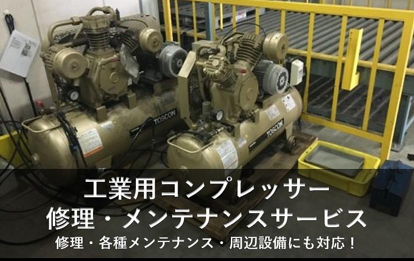 コンプレッサー 修理・メンテナンスサービス
