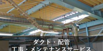 ダクト・配管 工事・メンテナンスサービス