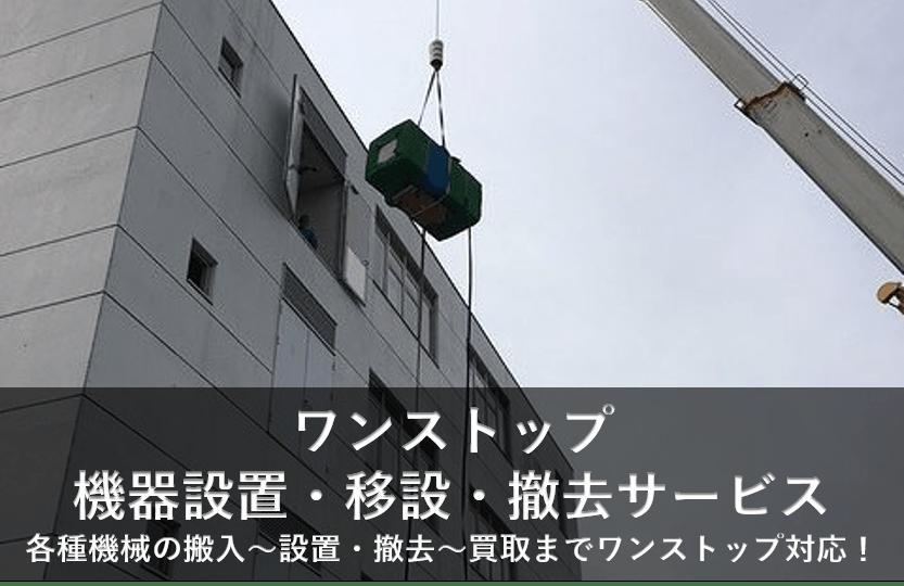 ワンストップ機器移設・設置・搬出サービス
