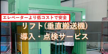 リフト(垂直搬送機)導入サービス