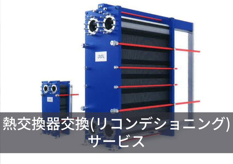 熱交換器メンテナンス(リコンデショニング)サービス