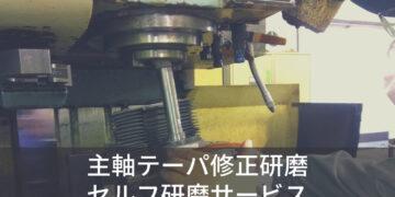 テーパー修正研磨・セルフ研磨サービス